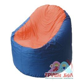 Живое кресло-мешок Bravo синее, сидушка оранжевая