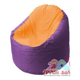 Живое кресло-мешок Bravo сиреневое, сидушка оранжевое