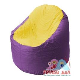 Живое кресло-мешок Bravo сиреневое, сидушка желтая