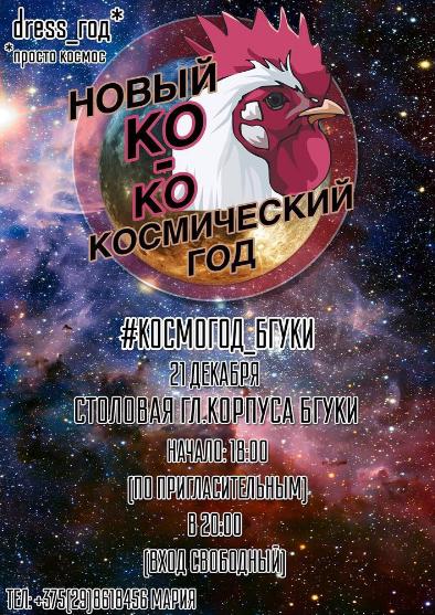 Moloko family-fest 27 ноября