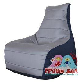 Живое кресло-мешок Бумеранг (серый, тёмно-синий)